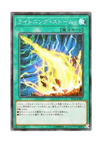 遊戯王 日本語版 IGAS-JP067 Lightning Storm ライトニング・ストーム (スーパーレア)