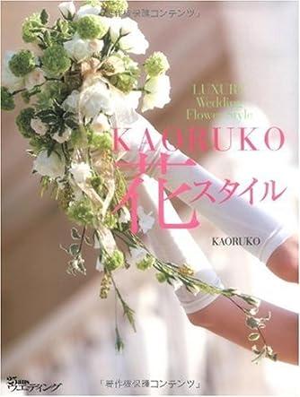 KAORUKO花スタイル