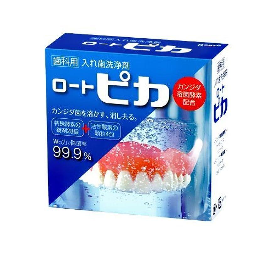 湿原放棄するツーリスト松風 ピカ 義歯洗浄剤 7箱入