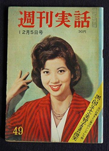 週刊実話49 昭和35年12月5日号 表紙:三ツ矢歌子