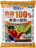 朝日工業 骨粉入り有機由来原料100%野菜の肥料(大袋) 5kg