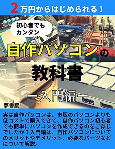 SHOSHINSHADEMOKANTANJISAKUPASOKONNOKYOUKASHONYUUMONHEN: NIMANENKARAHAJIMERARERU (Japanese Edition)