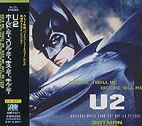 Hold Me Thrill Me Kiss Me Kill Me by U2