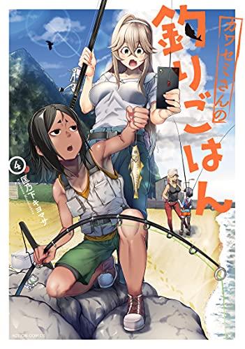 カワセミさんの釣りごはん(4) (アクションコミックス_0
