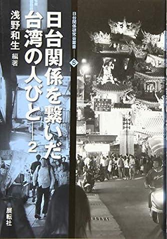 日台関係を繋いだ台湾の人びと2(日台関係研究会叢書5)