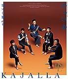 小林賢太郎コント公演 カジャラ#2『裸の王様』Blu-ray[Blu-ray/ブルーレイ]