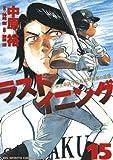 ラストイニング(15) (ビッグコミックス)