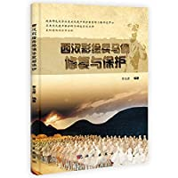 Heritage Conservation science book series: Han Painted Terracotta restoration and protection(Chinese Edition)