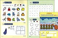 エジソンクラブ れんしゅうちょう幼児-9(年中用) 幼児教材