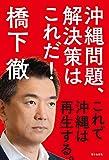 沖縄問題、解決策はこれだ! これで沖縄は再生...