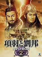 項羽と劉邦 DVD-BOX2