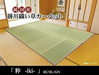 純国産 掛川織 い草カーペット 『粋』 グリーン 江戸間4.5畳(約261×261cm)