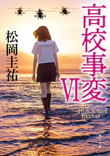 [画像:高校事変 VI (角川文庫)]