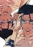 サマータイムレンダ 10 (ジャンプコミックス)