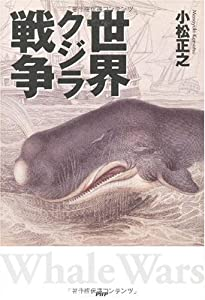 世界クジラ戦争の表紙
