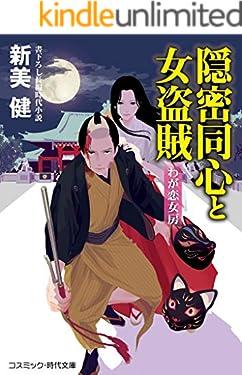 隠密同心と女盗賊 わが恋女房 (コスミック時代文庫)
