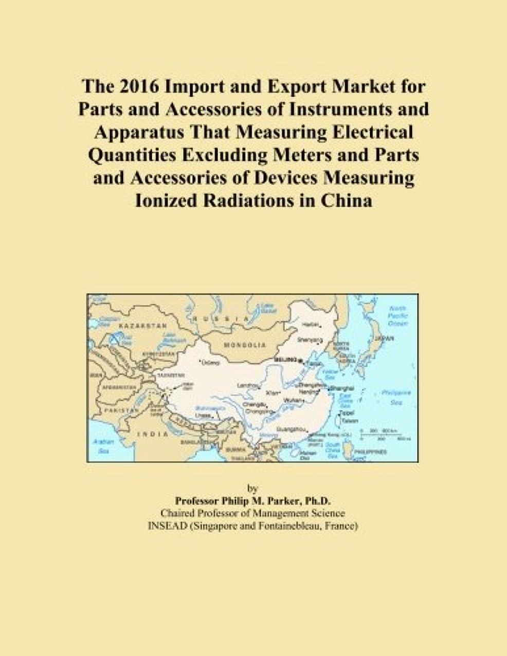 モルヒネホイッスルクレジットThe 2016 Import and Export Market for Parts and Accessories of Instruments and Apparatus That Measuring Electrical Quantities Excluding Meters and Parts and Accessories of Devices Measuring Ionized Radiations in China