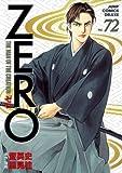 ゼロ 72 THE MAN OF THE CREATION (ジャンプコミックス デラックス)