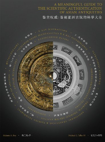 A Meaningful Guide to the Scientific Authentication of Asian Antiquities (English and Chinese Edition) by Michael Teller IV (2013-01-31)