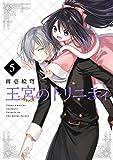 王宮のトリニティ (5) (Gファンタジー コミックス)