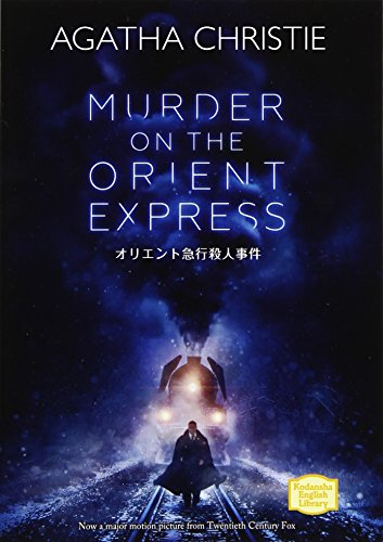 オリエント急行殺人事件 MURDER ON THE ORIENT EXPRESS (KODANSHA ENGLISH LIBRARY)の詳細を見る