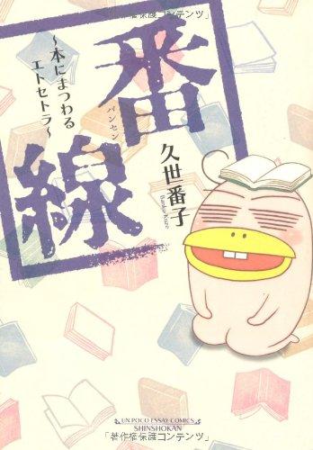 番線―本にまつわるエトセトラ (ウンポコ・エッセイ・コミックス)