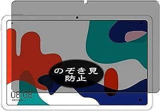 VacFun 覗き見防止フィルム , HUAWEI MatePad 10.4 BAH3-W09 / BAH3-AL00 向けの のぞき見防止 保護フィルム 液晶保護フィルム(非 ガラスフィルム 強化ガラス ガラス ) 覗き見防止 のぞき見 フィ...