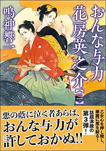 おんな与力 花房英之介【三】 (双葉文庫)