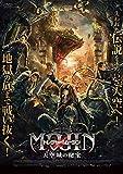 トレジャー・オブ・ムージン 天空城の秘宝[IFD-1002][DVD]