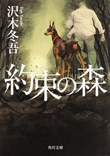 約束の森 (角川文庫)の詳細を見る