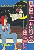 風呂上がりの夜空に(5) (ヤングマガジンコミックス)
