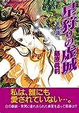 星狩りの虚城 ―天帝譚― (集英社コバルト文庫)