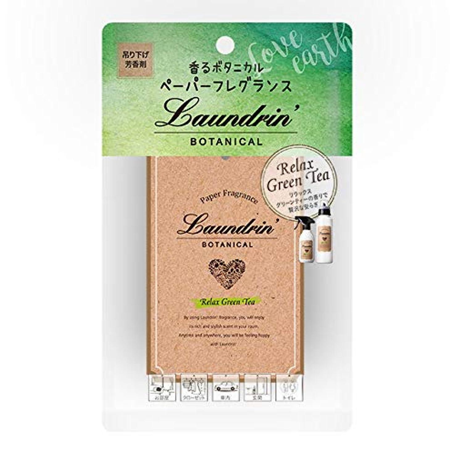 ハングミット鰐ランドリン ボタニカル ペーパーフレグランス リラックスグリーンティー (1枚) 芳香剤