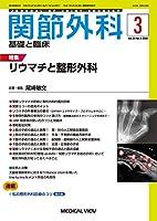 関節外科 -基礎と臨床 2020年3月号 特集:リウマチと整形外科