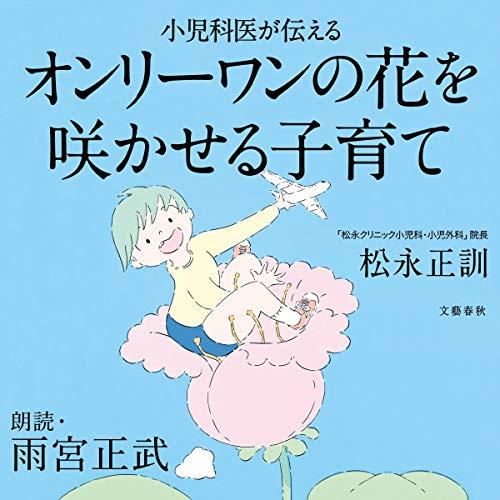 Diseño de la portada del título 小児科医が伝える オンリーワンの花を咲かせる子育て