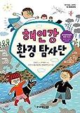 Hainin River Environment Exploration Team (Korean Edition)
