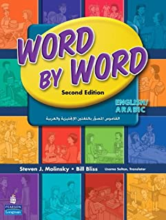 Word by Word Picture Dictionary English/Arabic Edition (2nd Edition)
