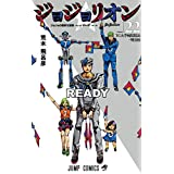 ジョジョリオン 22 (ジャンプコミックス)