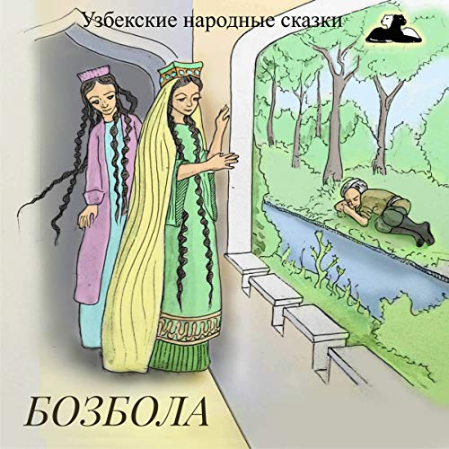 Бозбола [Bozbola] audiobook cover art