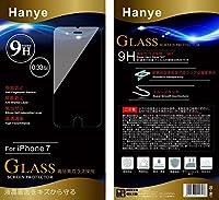 強化ガラス液晶保護フィルム 硬度9H (iPhone7用ラウンドエッジ加工) [並行輸入品]
