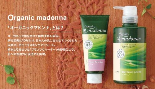 オーガニックマドンナセラムスーペリア450ml(オーガニック95%配合・妊娠線クリーム)