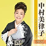 中村美律子 ベストセレクション2021