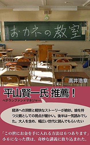おカネの教室(後編)