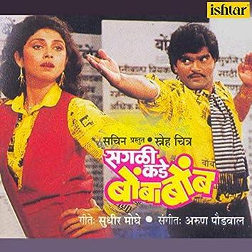 Saglikade Bombabomb (Original Motion Picture Soundtrack)