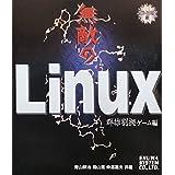 無敵のLinux群雄割拠ゲーム編