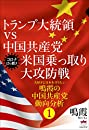 トランプ大統領vs中国共産党 米国乗っ取り大攻防戦