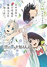 「あの花/ここさけ/空青メモリアルブック: 超平和バスターズの軌跡」11月28日発売