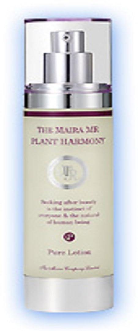 賛美歌重要実用的The Maira(ザ マイラ) MRプランタハーモニーピュアローション100ml 美容 化粧水
