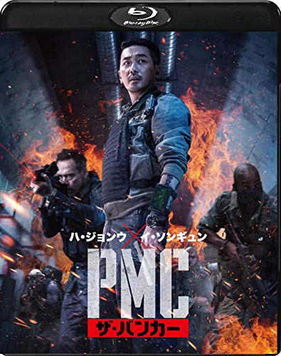 PMC:ザ・バンカー [Blu-ray]