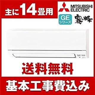 標準設置工事セット MITSUBISHI MSZ-GE4018S-W ピュアホワイト 霧ヶ峰 GEシリーズ [エアコン(主に14畳用・単相200V)]